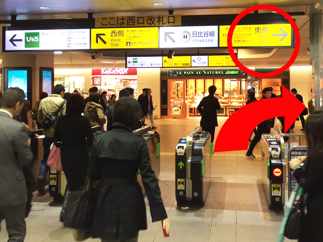 JR恵比寿駅西口改札を出たら、{red}右(東側){/red}に曲がってください。