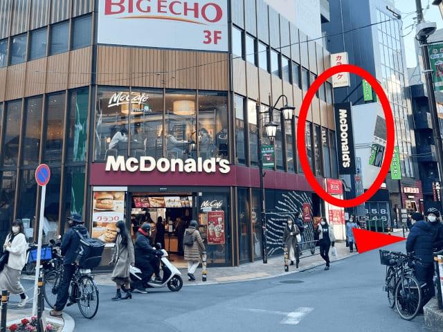 30mほど直進すると、左側に{red}「マクドナルド」{/red}があります。 その1つ奥のビルに向かいます。