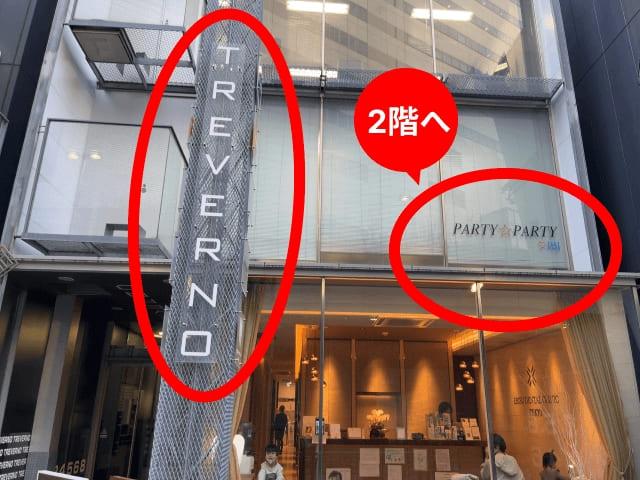 1階に歯医者がある {red}「TREVERNO(トレベルノ)ビル」の2階{/red}が会場です。