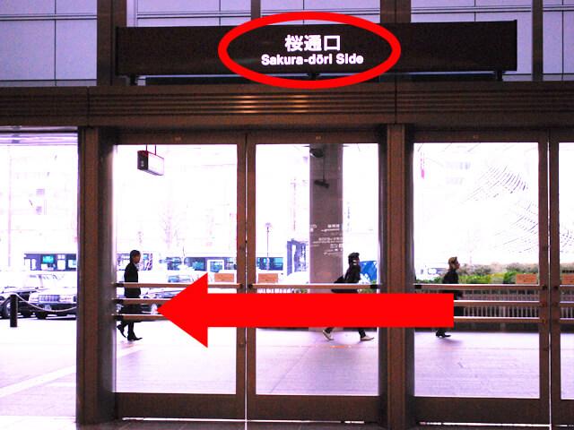 """JR名古屋駅桜通口からモニュメント""""飛翔""""を右手に見て左側に進み、 {red}桜通を「国際センター」方向へ直進{/red}してください。"""