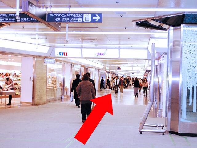 東山線「中央改札南口」を出て、{red}ユニモール2番口{/red}を目指して直進してください。