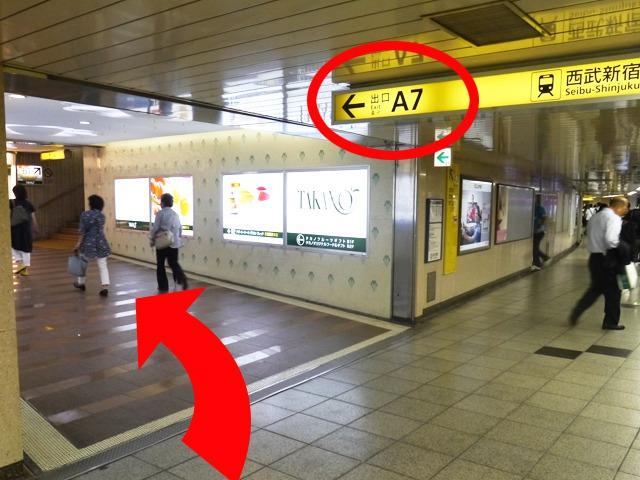 {red}「A7番出口」{/red}から地上に出てください。 「タカノフルーツパーラー」の看板がA7番出口の目印になります。