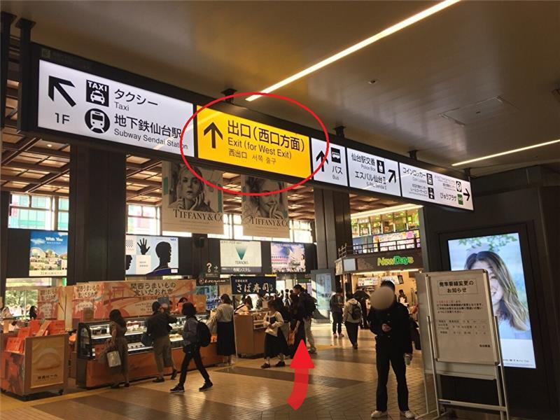 仙台駅{red}「西口改札」{/red}を出て西口方面へ直進して下さい。