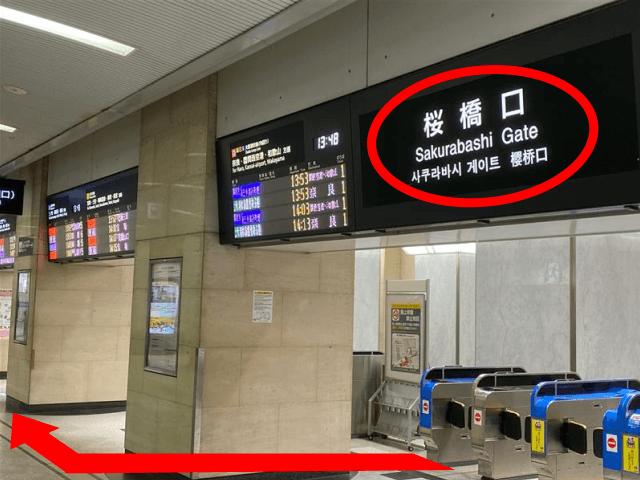 JR大阪駅の改札を出たら、{red}「桜橋口」{/red}へ向かってください。 「桜橋口」の改札口を右に曲がってください。