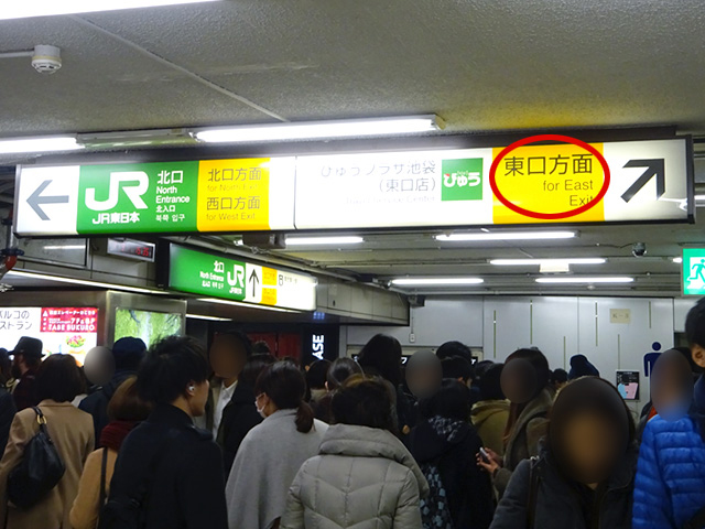 JR池袋駅{red}「東口方面」{/red}の出口に向かってください。