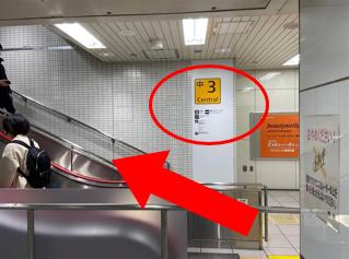 地下鉄空港線博多駅を降りたら{red}「博多改札口」{/red}に向かってください。博多口改札を出たら、右へ。