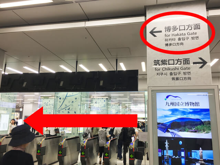 JR博多駅改札を出たら{red}博多口方面へ。{/red}