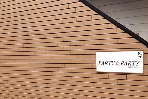 階段横にPARTY☆PARTYの看板がございます。 2階に上りますと、松阪ラウンジがございます。