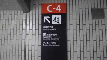 広小路地下道を直進すると、『C-1』~『C-4』の出口が見えますので、一番左手にある『C-4』板屋町方面の出口 から地上に出て下さい。