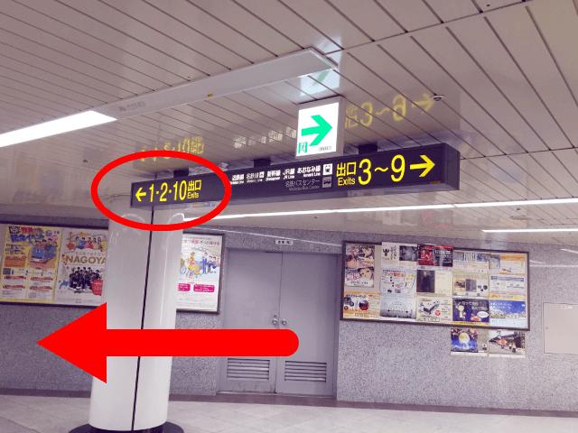 名古屋ルーセントタワー・KITTE方面 {red}1・2・10番出口{/red}の方向にお進みください。