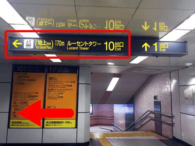 ルーセントタワー方面へ 突き当りを左に曲がります。 {red}10番出口{/red}の方向にお進みください。