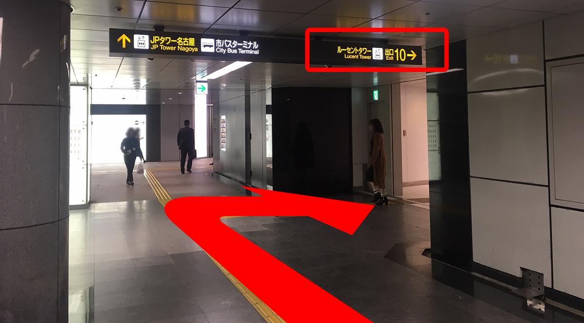 {red}出口10番の案内{/red}が見えましたら、右に曲がってください。