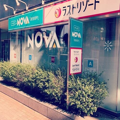 1階のNOVAが目印です。(このビルの2Fです。)