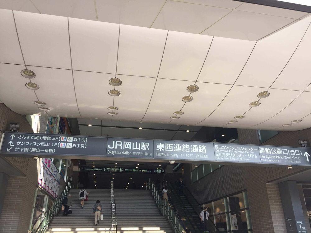 岡山駅東口を出て直ぐ右手方向に直進して下さい。