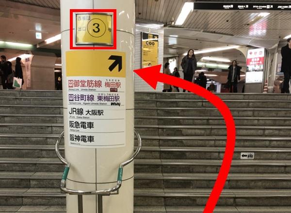 四ツ橋線 西梅田駅【北改札】を出たら、目の前の階段をあがり左手へ。{red}「オオサカガーデンシティ」方向{/red}へ地下通路を進んでください。