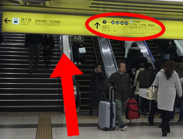 東改札を出たら、{red}会場に直結する「24番出口」{/red}へ向かってください。 目の前の階段を上り、左に曲がってください。