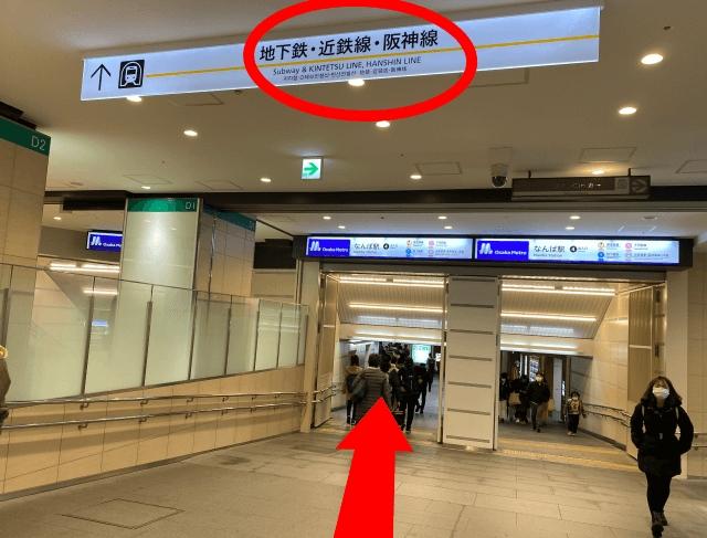 エスカレーターで1階まで降りたら、{red}「PABLO」を右にして{/red}出口に向かってください。