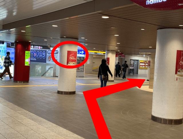 横断歩道を渡って{red}「なんばマルイ」を右にして{/red}御堂筋通り沿いをお進みください。