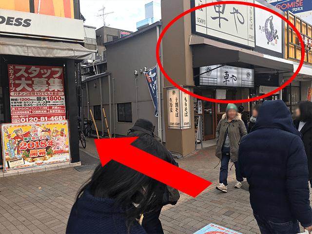 {red}「車や」{/red}と書かれたお蕎麦屋さんを左へ曲がってください。