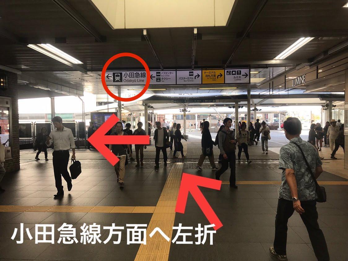 案内板の「小田急線」を左折してください。
