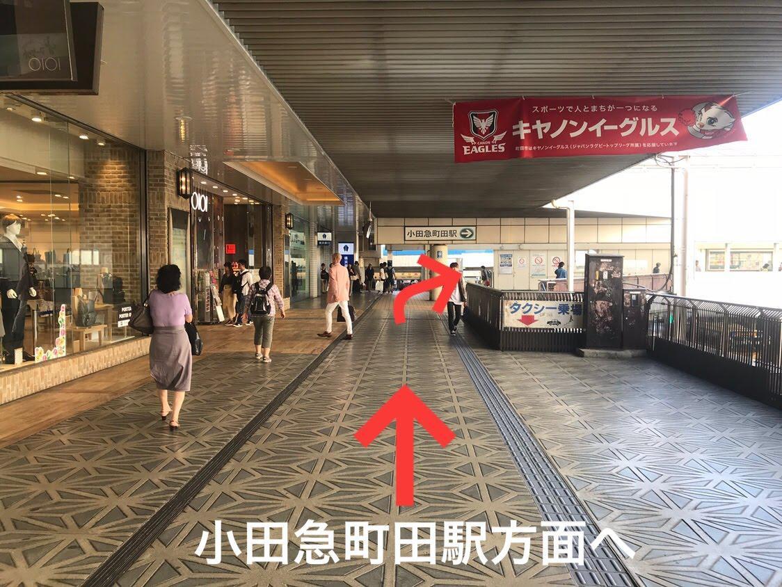 {red}「小田急町田駅」{/red}という看板の所で右方向に進みます。
