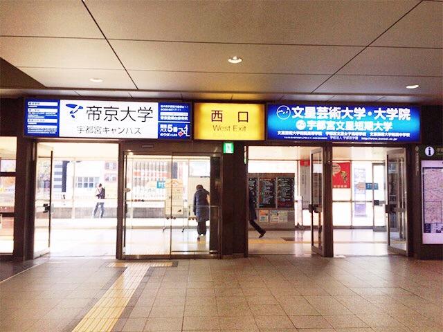 JR宇都宮駅西口方面に進む。
