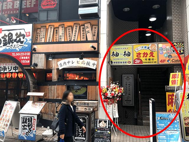 一階に{red}「目利きの銀次」{/red}がある{red}「第64東京ビル」{/red}の2Fが会場です。
