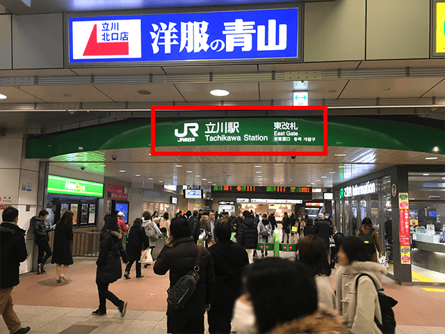 JR立川駅の{red}「東改札」{/red}出て頂き、{red}「北口」{/red}方面へ進んでください。