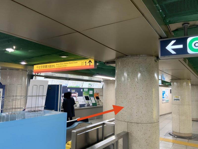 地下鉄千代田線の千住警察署方面改札を出て、1番出口へ向かいます。