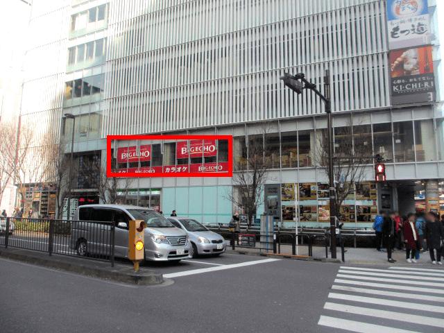 2階{red}「ビックエコー」{/red}がある方向へ交差点を渡ってください。