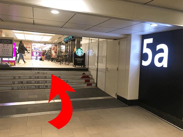5a出口が上野マルイへ直結しています。 3階に会場があります。