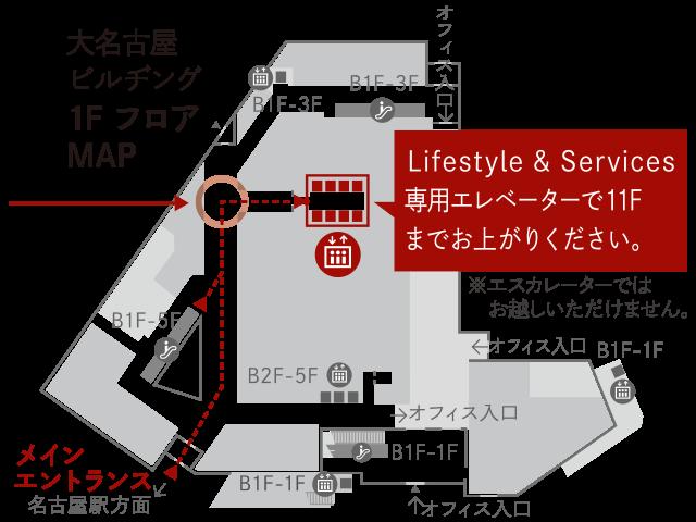 ライフスタイルサービスのエレベーターを目指します