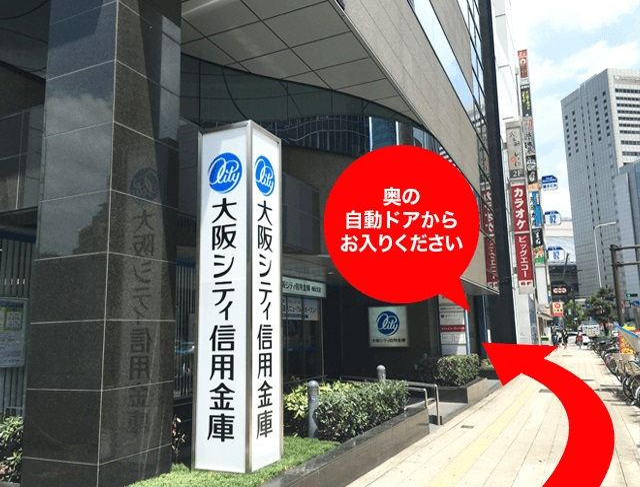 20mほど進むと、{red}1階に「大阪シティ信用金庫」{/red}が入った {red}「野村不動産西梅田ビル」{/red}あります。 そのビルの{red}11階が会場です。{/red}