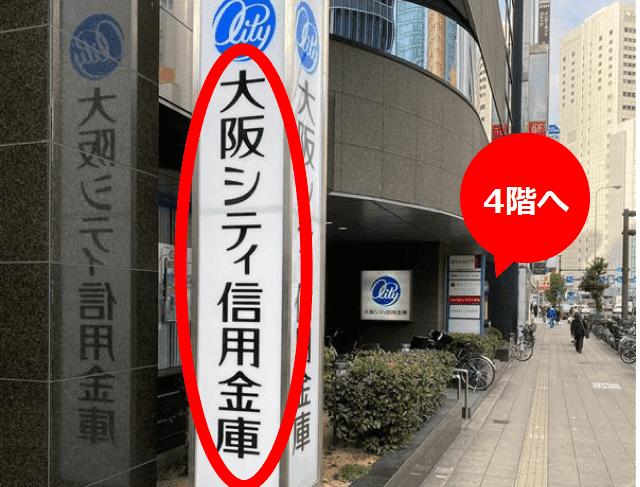 20mほど進むと、{red}1階に「大阪シティ信用金庫」{/red}が入った {red}「野村不動産西梅田ビル」{/red}あります。 そのビルの{red}4階が会場です。{/red}