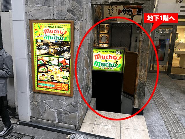 みずほ銀行を超えると、左手に店舗が見えてきます。 地下一階のお店が会場です。