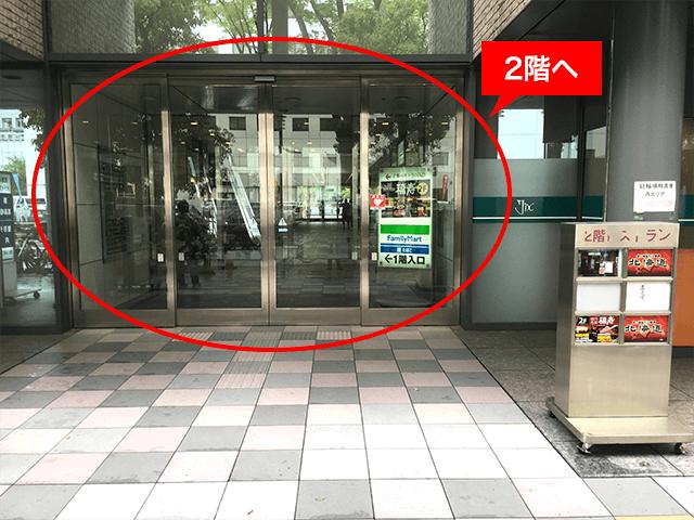 こちらの入り口からビル内へ進んでください。 2階が本会場です。