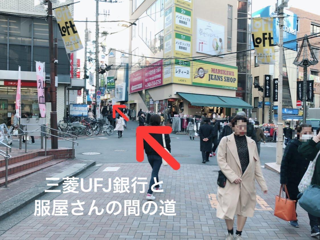 マクドナルドを右手に見ながら三UFJ銀行と服屋さんの間を斜め左方向に進んでください。