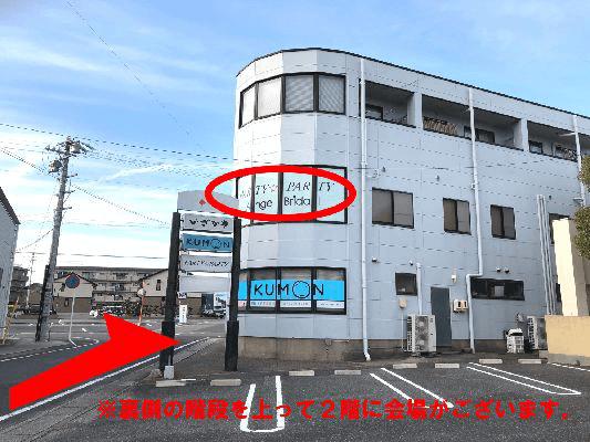 右手に江島オフィスビルが見えます。パーティー会場はこの建物の2階です。