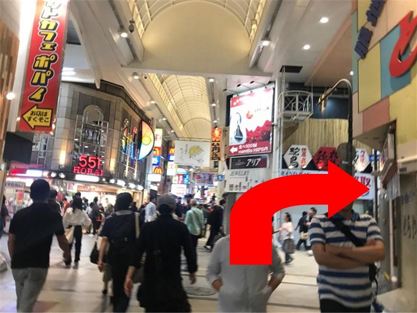 左前に551の本店が見えたら 右手に曲がります。