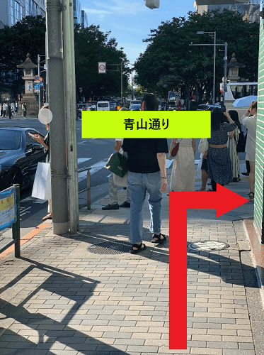 青山通りを右折してください。