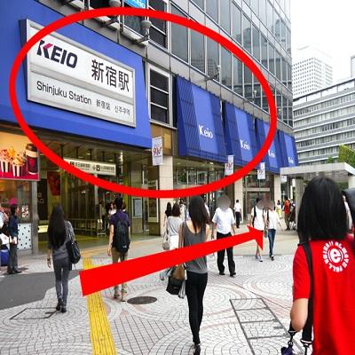 新宿駅西口から{red}「京王百貨店」方面{/red}へ向かってください。