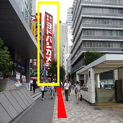{red}「ヨドバシカメラ」を左に見ながら直進{/red}してください。