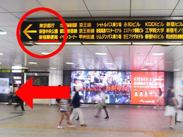 地下通路のロータリーに出たら、{red}「新宿郵便局」方面{/red}の標識に従い{red}左に曲がって{/red}ください。 地下通路内は同様に、「新宿郵便局」方面の標識に従い進んでください。