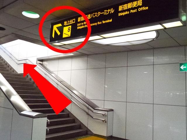 {red}「8番出口」{/red}から地上に出てください。