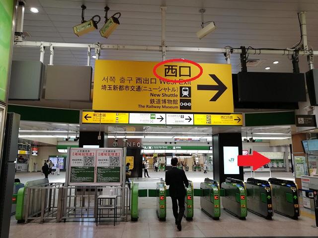 {red}JR大宮駅西口改札{red}を出て、{red}そごう方面{/red}へと進んでください。