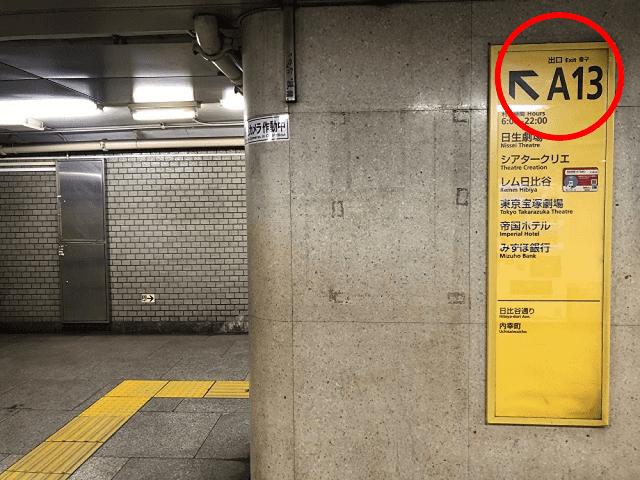 改札を出たら{red}「A13出口」{/red}を目指します。