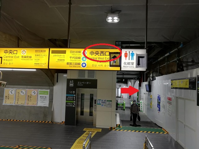 JR有楽町駅{red}中央西口改札{/red}を抜けます。改札出て右に進みます。
