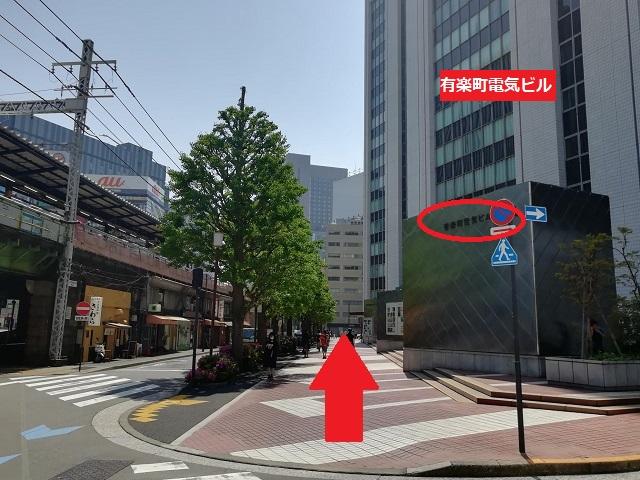 改札を出たらビッグカメラの反対側に{red}有楽町電気ビル{/red}があるので、その通りを真っすぐ歩いてください。