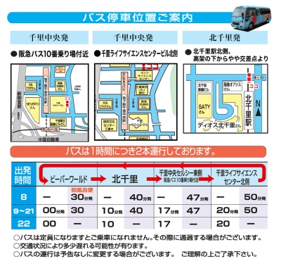 千里中央駅から無料シャトルバスのご案内