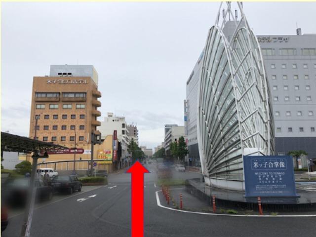 米子駅を背にし、国道9号に向けて約800mお進みください。
